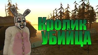 """Мифы GTA San Andreas - (Выпуск 42 """"Кролик Убийца"""")"""