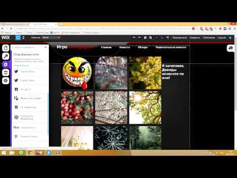 Как создать одностраничник на wix видео youtube