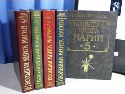 Книги Натальи Степановой. Мнение колдуна.