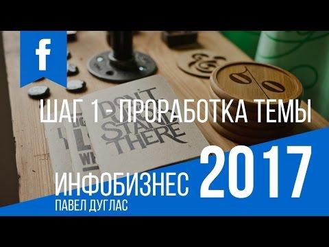 ИНФОБИЗНЕС С НУЛЯ ИЗНУТРИ 2017 - Шаг Первый - Проработка темы Бизнеса