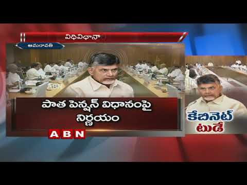 AP Cabinet Meeting To Be Held Today | CM Chandrababu