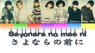 Sayonara No Mae Ni Color-coded Lyrics (Jap/Rom/Eng) | さよならの前に歌詞