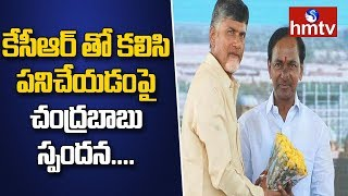 chandrababu-naidu-responds-on-going-together-with-cm-kcr-exclusive-interview-with-hmtv