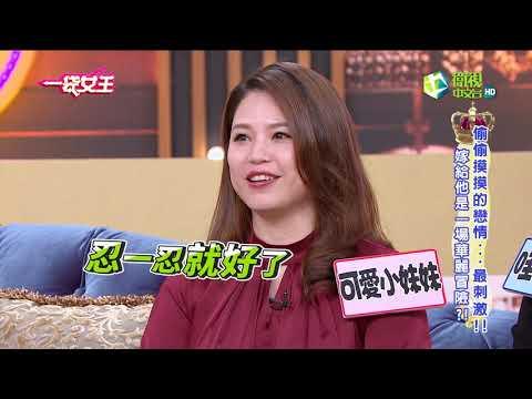 台綜-一袋女王-20190306-偷偷摸摸的戀情…最刺激!! 嫁給他是一場華麗的冒險?!