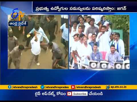 YS Jagan Assures Employees Of Scrapping CPS