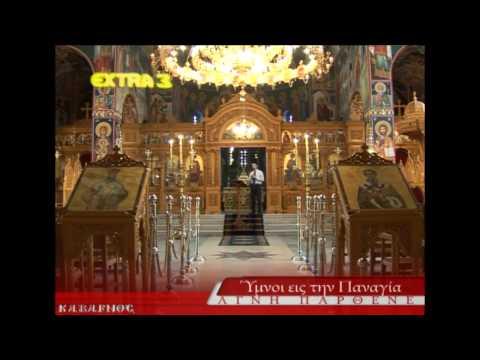 Εγκώμια Παναγίας Γ Extra 3 tv Greece