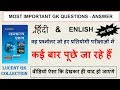 lucent gk questions and answers | परीक्षाओं में कई बार पूछे जा रहे हैं | Hindi and English MP3