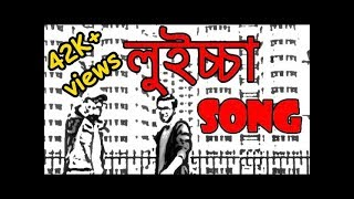 Luiccha Song|লুইচ্চা সং।Valentine  Special|Bangla Rap|New Bangla Funny Music video