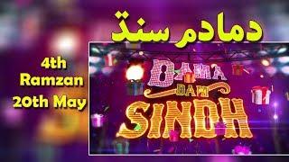 DAMADAM SINDH - EP 4 - SindhTV Game SHow - HQ - SindhTVHD