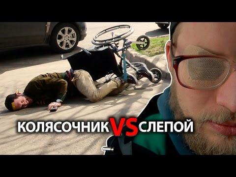 Слепой vs колясочник – социальный эксперимент !