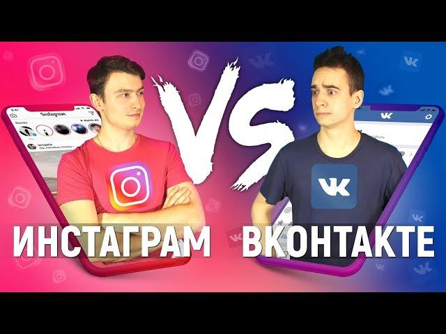 ИНСТАГРАМ vs. ВКОНТАКТЕ