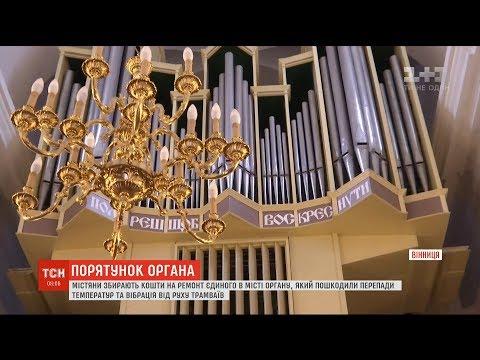 Вінницькі католики оголосили збір пожертв на реставрацію єдиного в місті органу