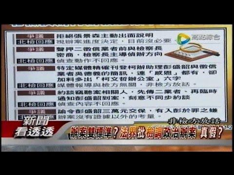 新聞看透透-20141125