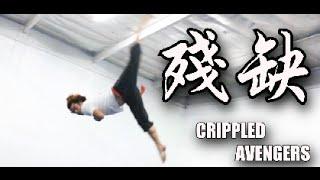 "ANDY LE - ""CRIPPLED AVENGER"" ? ? MARTIAL ARTS TRICKING SAMPLER"