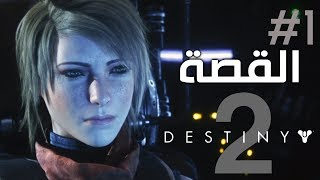 نلعب ديستيني 2 الحلقة الأولى: هجوم الكابال Destiny 2 Ep1