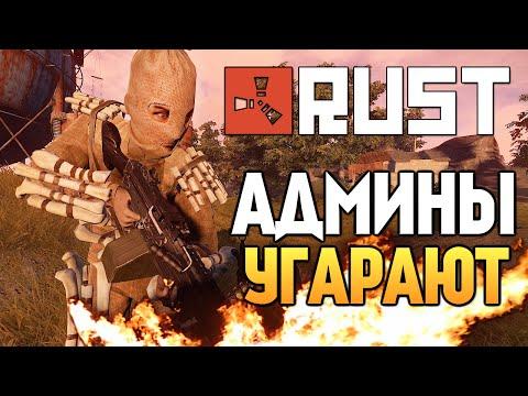 Rust New - АДМИНЫ СОШЛИ С УМА #60