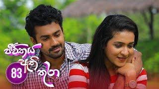 Jeevithaya Athi Thura | Episode 83 - (2019-09-06) | ITN