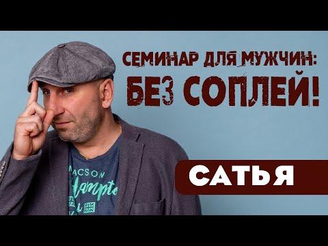 Сатья дас - Семинар для мужчин: Без соплей! Минск 21.12.2014