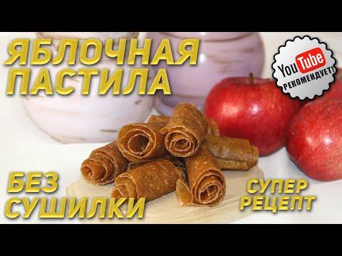Пастила в духовке (Маткин, садовод из Новополоцка). Инженер Андрей.
