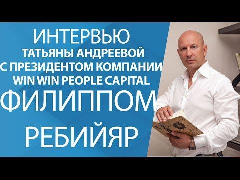 Интервью с Филипп Ребийяр президентом Win Win People| WWP | WWPC|