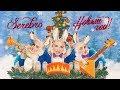 SEREBRO - Новый год (Премьера клипа 2018) mp3 indir