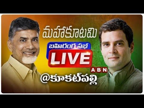 Chandrababu Naidu Musheerabad Road Show Live | Telangana Elections 2018 | ABN LIVE