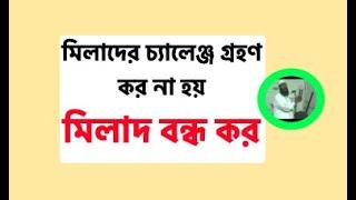 মিলাদ বিদাত MILADIDER BIDAT O TAR CHALLENGE BY SHK MURAD BIN AMZAD
