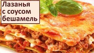 Домашний рецепт: Лазанья с  фаршем. Соус бешамель Простой Вкусный  Рецепт.