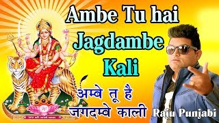 Ambey Tu Hai Jagdambey Kali || Mata Ki Aarti || Navratra Special Bhajan # Raju Punjabi