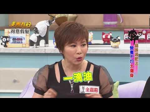 台綜-美鳳有約-EP 696 找出合適保養方法 體態輕盈氣色好(Mei、全嘉莉、溫太醫)