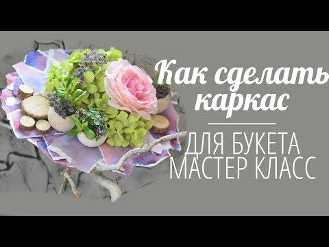 Флористика Как сделать каркас для букета из бумаги и акварели  (Мастер класс)