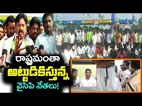 YCP Leaders Protest Against Assault on YS Jagan | Samineni Udaya Bhanu | AP Politics | indiontvnews
