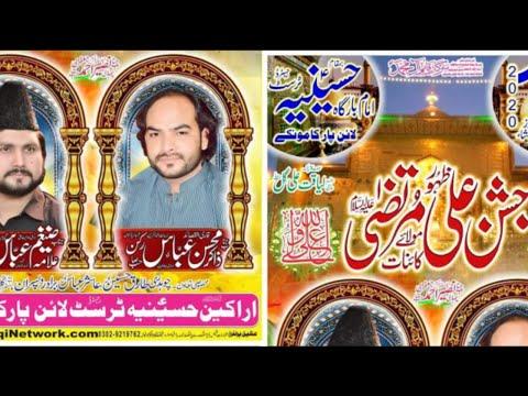 16 Rajab 2020 Live Jashin Pak(Line Par.......... Kamoke )
