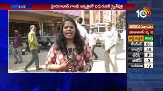 5 Swine Flu Cases Found at Gandhi Hospital, Hyderabad  News