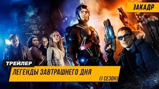 Легенды завтрашнего дня 2 сезон 15 серия трейлер