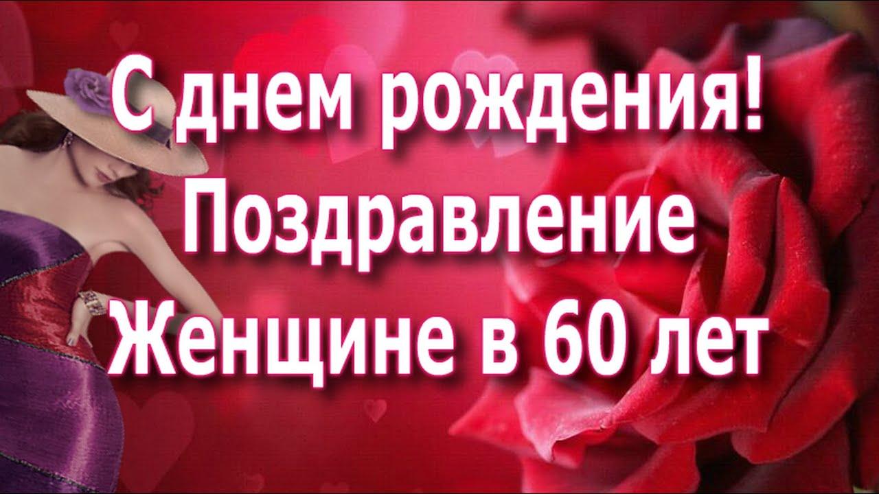 Трогательные поздравления женщине 60 лет