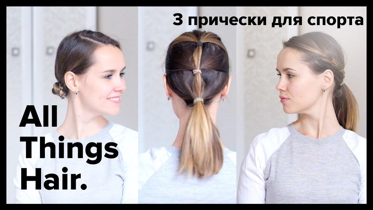 Как сделать удобную причёску в школу
