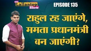 Mamata की रैली से Rahul Mayawati दूर क्यों हैं?   Lallantop Show   18 Jan
