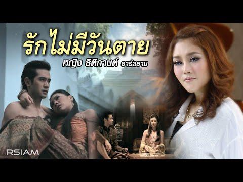รักไม่มีวันตาย : หญิง ธิติกานต์ [official Mv] video