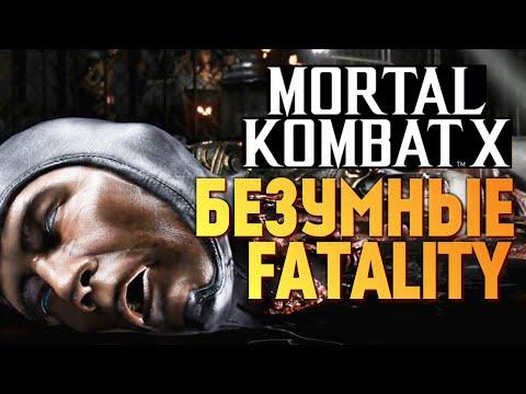 Mortal Kombat X -  САМЫЕ БЕЗУМНЫЕ FATALITY