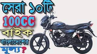 Top ten most popular 100cc bike in Bangladesh With price
