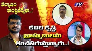 కదిరి కృష్ణ బ్రాహ్మణులను కించపరుస్తున్నారు..! | Brahmins Fires On Kadire Krishna Comments