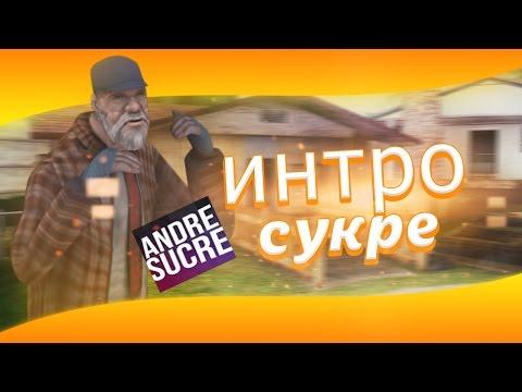 Как сделать интро как у Andre Sucre