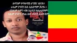 Madingo Afework - Lalaterf ላላተርፍ (Amharic With Lyrics)