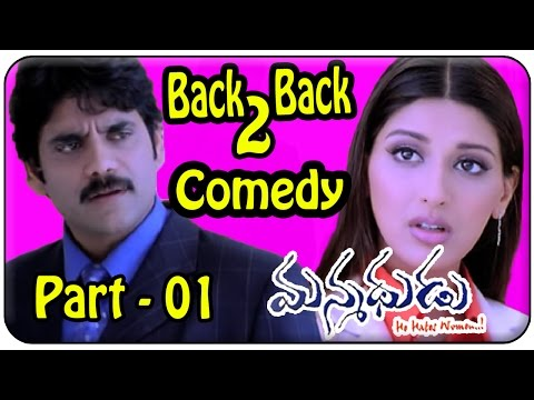 Manmadhudu Movie || Nagarjuna & Sonali Bendre Comedy Scenes ||...