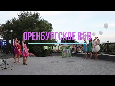 Оренбургское R-n-B / Юлика и DJ Slon