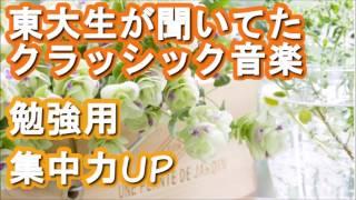 東大生に人気の勉強用BGM 集中できるクラシック音楽【ライフミュージック】