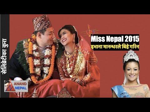 कोसंग बिहे गरिन मिस नेपाल २०१५ इभाना मानन्धरले? Evana manandhar marries