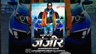ZANJEER | Superhit Nepali Full Movie | Jay Kishan Basnet, Sunil Rawal, Harshika Shrestha