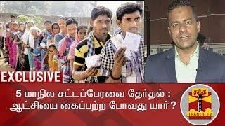 #EXCLUSIVE : 5 மாநில சட்டப்பேரவை தேர்தல் :  ஆட்சியை கைப்பற்ற போவது யார்?   Chhattisgarh